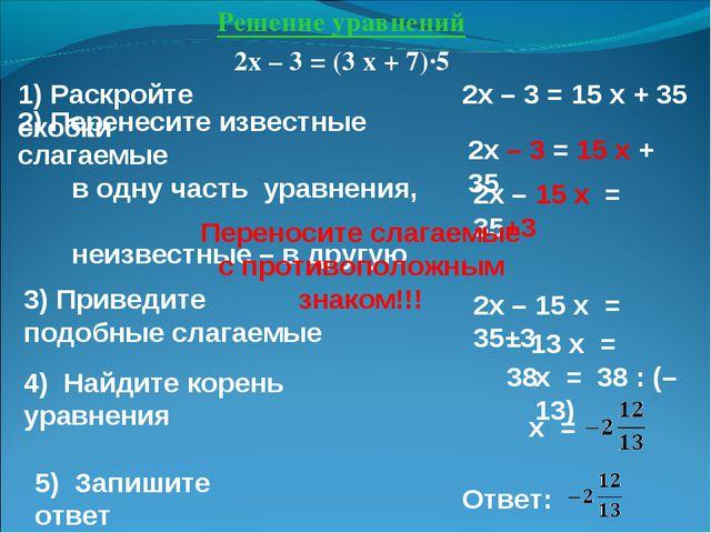 Решение уравнений 2х – 3 = (3 х + 7)·5 1) Раскройте скобки 2х – 3 = 15 х + 35...