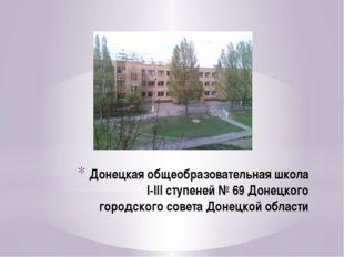 Донецкая общеобразовательная школа І-ІІІ ступеней № 69 Донецкого городского с