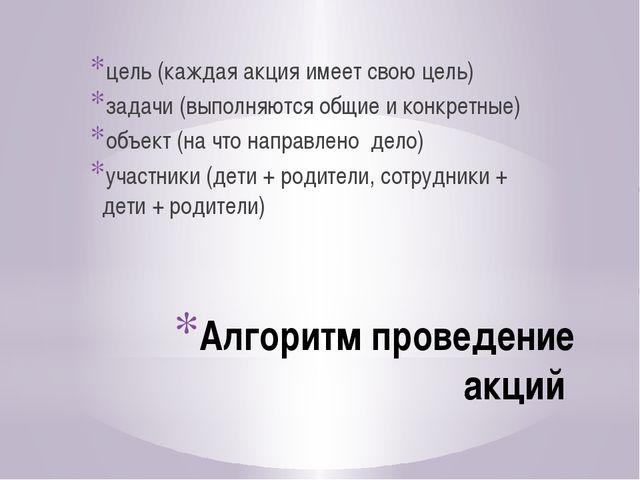 Алгоритм проведение акций цель (каждая акция имеет свою цель) задачи (выполня...