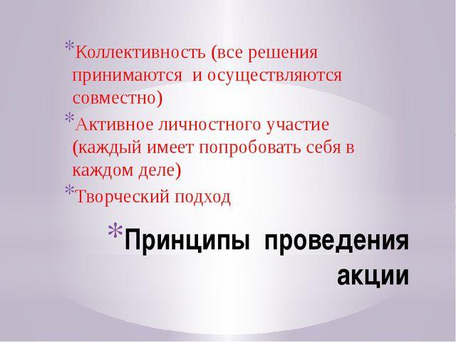 Принципы проведения акции Коллективность (все решения принимаются и осуществл...
