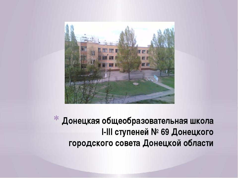 Донецкая общеобразовательная школа І-ІІІ ступеней № 69 Донецкого городского с...