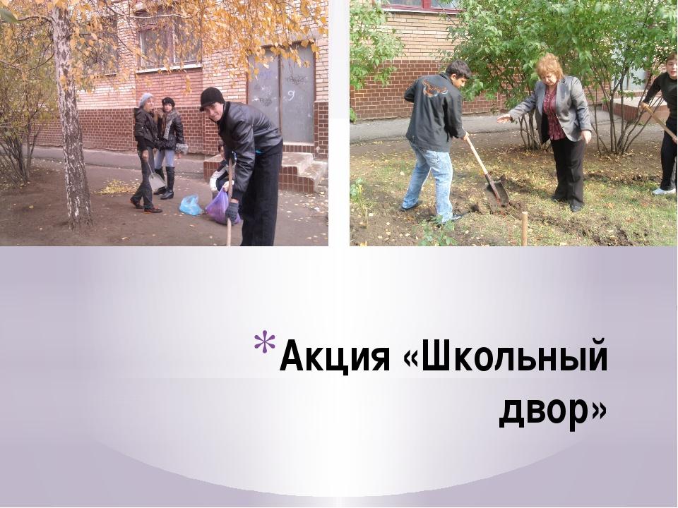 Акция «Школьный двор»