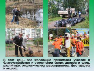 В этот день все желающие принимают участие в благоустройстве и озеленении сво