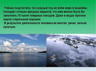 Учёные подсчитали, что каждый год во всём мире в водоёмы попадает столько вр