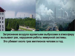 Загрязнение воздуха ядовитыми выбросами в атмосферу вызывают рак, нарушения