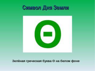 Зелёная греческая буква Θ на белом фоне Символ Дня Земли
