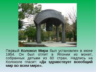 Первый Колокол Мира был установлен в июне 1954. Он был отлит в Японии из моне