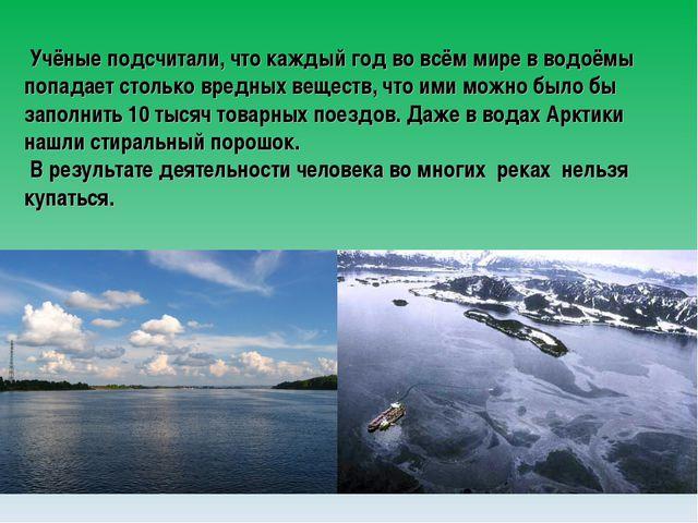 Учёные подсчитали, что каждый год во всём мире в водоёмы попадает столько вр...