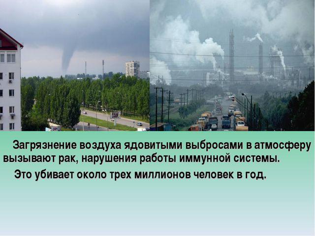 Загрязнение воздуха ядовитыми выбросами в атмосферу вызывают рак, нарушения...