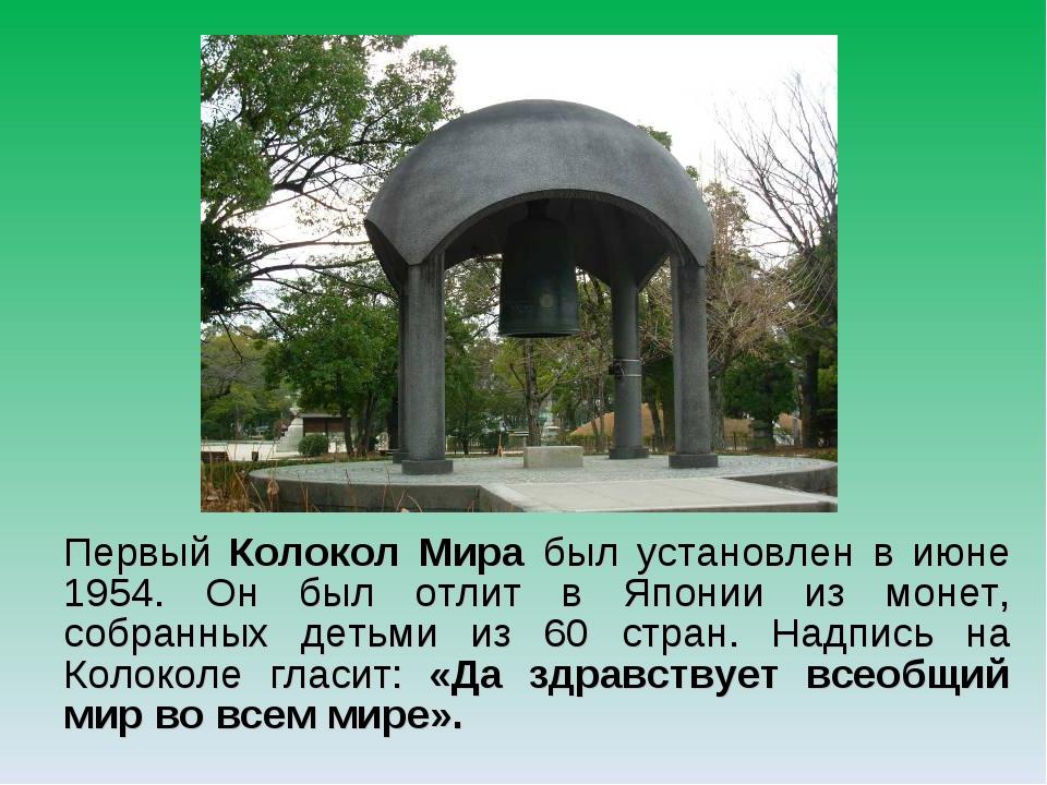 Первый Колокол Мира был установлен в июне 1954. Он был отлит в Японии из моне...
