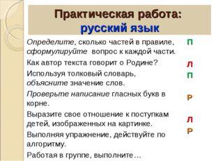 Практическая работа: русский язык Определите, сколько частей в правиле, сформ