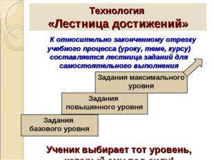 Технология «Лестница достижений» К относительно законченному отрезку учебного