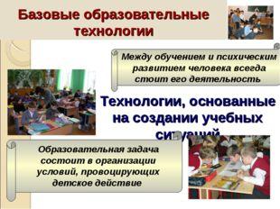 Технологии, основанные на создании учебных ситуаций Между обучением и психиче