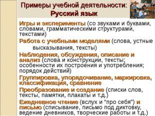 Примеры учебной деятельности: Русский язык Игры и эксперименты (со звуками и