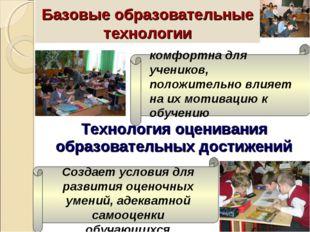 Технология оценивания образовательных достижений комфортна для учеников, поло