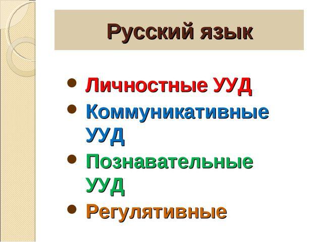 Русский язык Личностные УУД Коммуникативные УУД Познавательные УУД Регулятивные