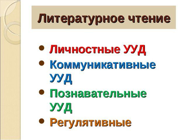 Литературное чтение Личностные УУД Коммуникативные УУД Познавательные УУД Рег...