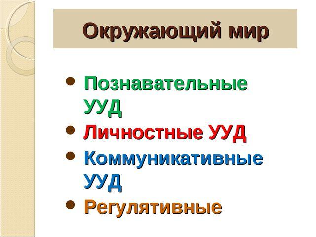 Окружающий мир Познавательные УУД Личностные УУД Коммуникативные УУД Регуляти...