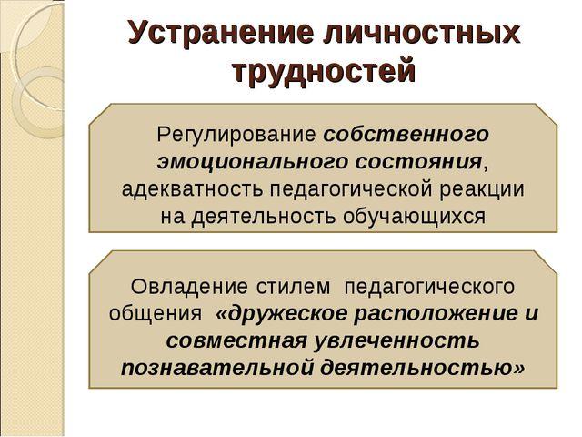 Устранение личностных трудностей Регулирование собственного эмоционального со...