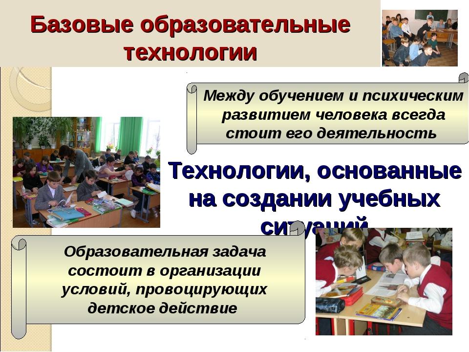 Технологии, основанные на создании учебных ситуаций Между обучением и психиче...