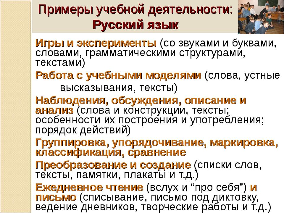 Примеры учебной деятельности: Русский язык Игры и эксперименты (со звуками и...