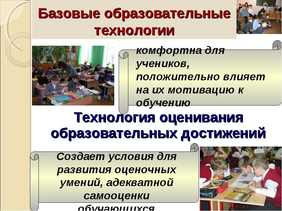 Технология оценивания образовательных достижений комфортна для учеников, поло...