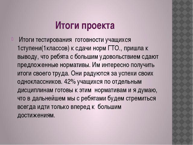 Итоги проекта Итоги тестирования готовности учащихся 1ступени(1классов) к сда...