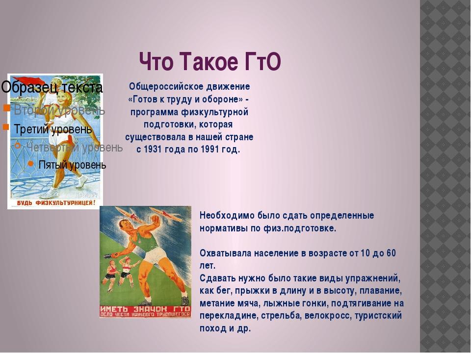 Что Такое ГтО Общероссийское движение «Готов к труду и обороне» - программа ф...