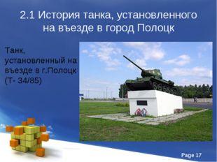 2.1 История танка, установленного на въезде в город Полоцк Танк, установленны