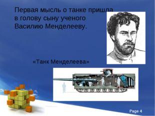 Первая мысль о танке пришла в голову сыну ученого Василию Менделееву. «Танк М