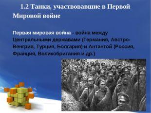 1.2 Танки, участвовавшие в Первой Мировой войне Первая мировая война - война