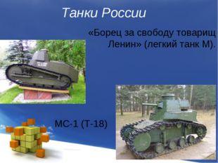 Танки России «Борец за свободу товарищ Ленин» (легкий танк М). МС-1 (Т-18) Pa