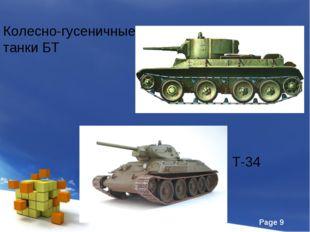 Колесно-гусеничные танки БТ Т-34 Page *