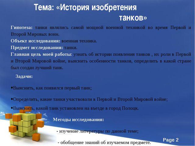 Тема: «История изобретения танков» Гипотеза: танки являлись самой мощной воен...