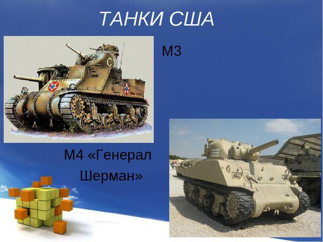 ТАНКИ США М3 М4 «Генерал Шерман» Page *