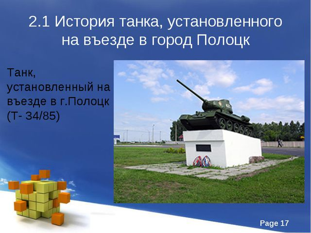 2.1 История танка, установленного на въезде в город Полоцк Танк, установленны...