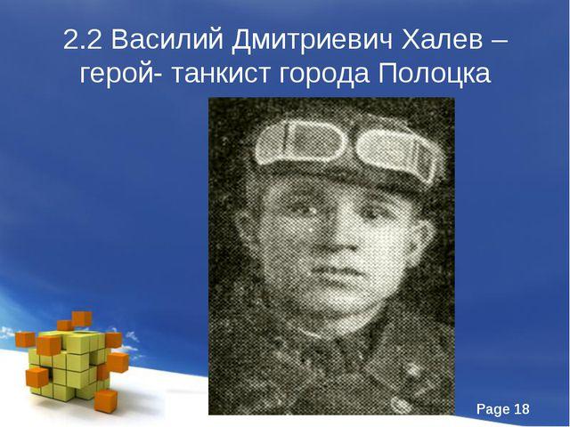 2.2 Василий Дмитриевич Халев – герой- танкист города Полоцка Page *