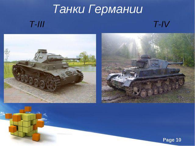 Танки Германии T-III T-IV Page *