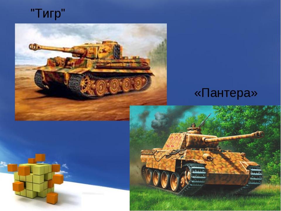 """Тигр"" «Пантера» Page *"