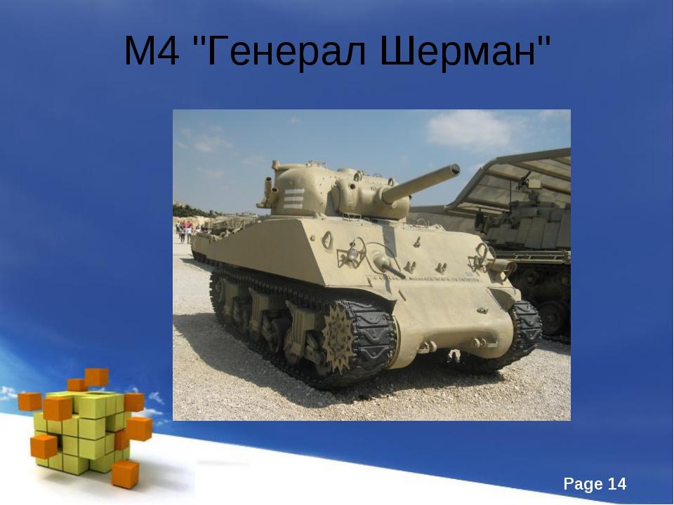 """М4 """"Генерал Шерман"""" Page *"""