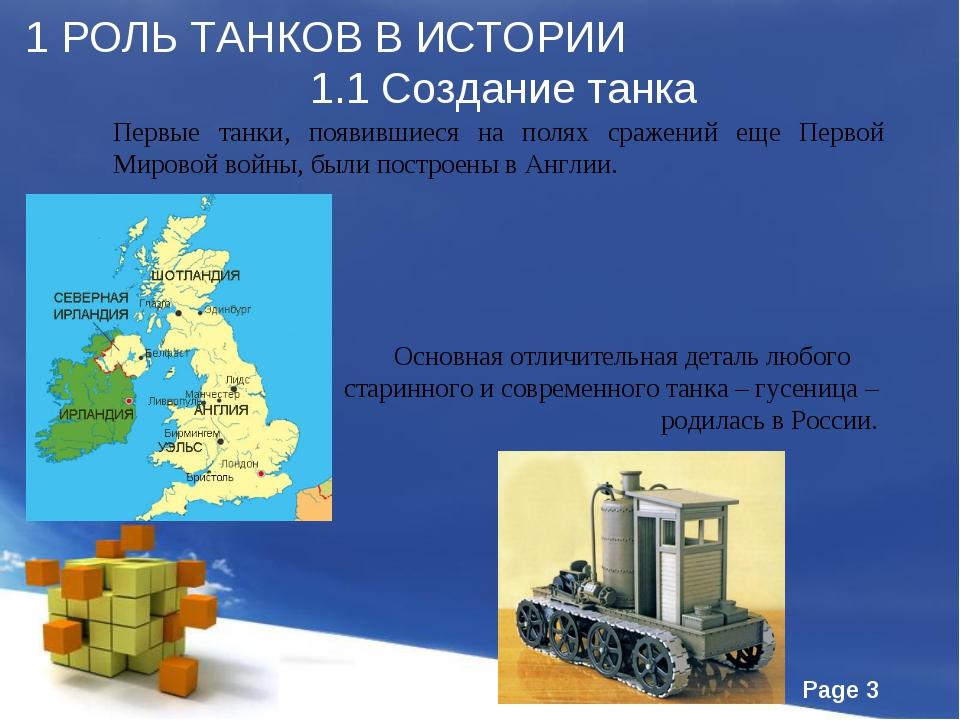 1 РОЛЬ ТАНКОВ В ИСТОРИИ 1.1 Создание танка Первые танки, появившиеся на полях...