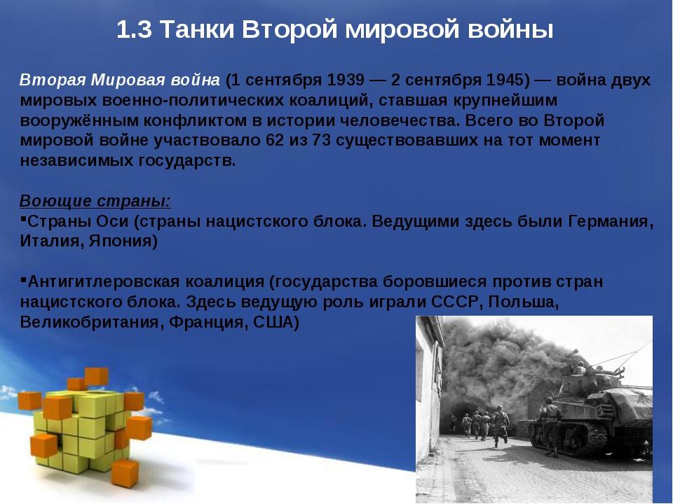 1.3 Танки Второй мировой войны Вторая Мировая война (1 сентября 1939 — 2 сент...