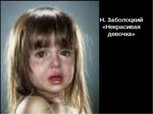 Н. Заболоцкий «Некрасивая девочка»