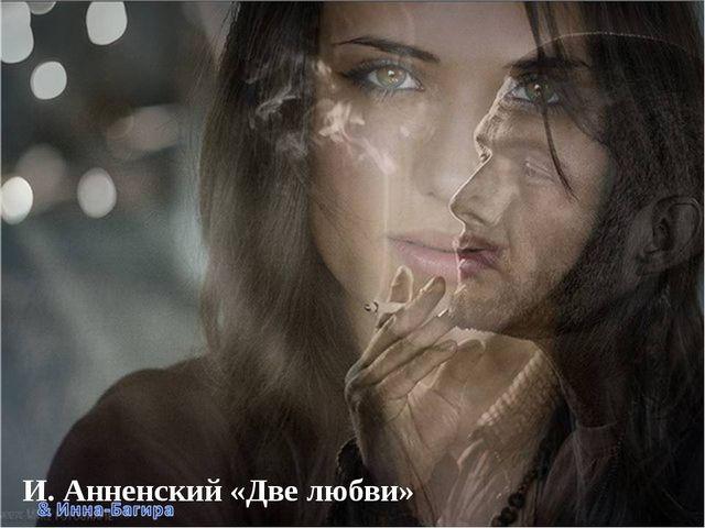И. Анненский «Две любви»