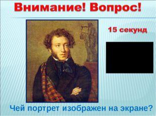 Чей портрет изображен на экране?