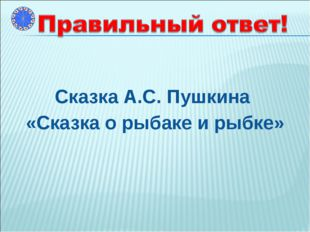 Сказка А.С. Пушкина «Сказка о рыбаке и рыбке»