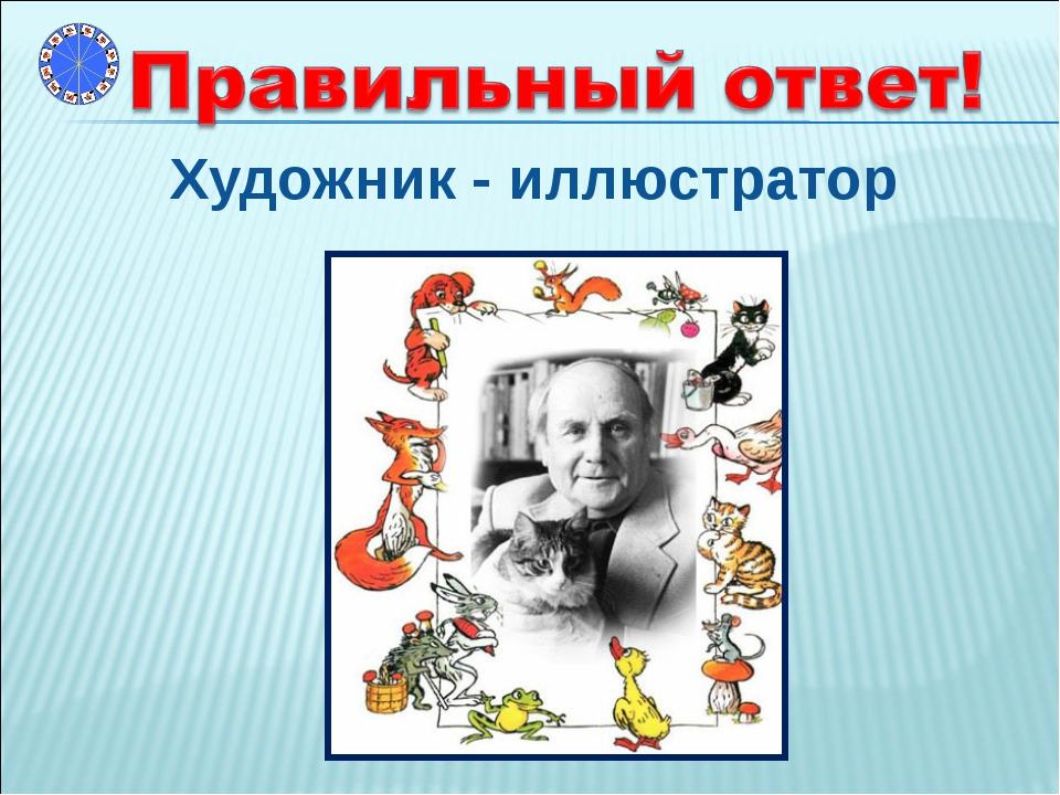 Художник - иллюстратор