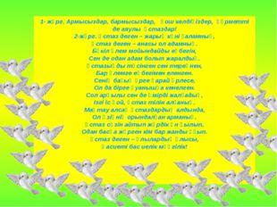 1- жүрг.Армысыздар, бармысыздар, қош келдіңіздер, құрметті де аяулы ұста