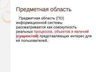 Предметная область Предметная область (ПО) информационной системы рассматрива