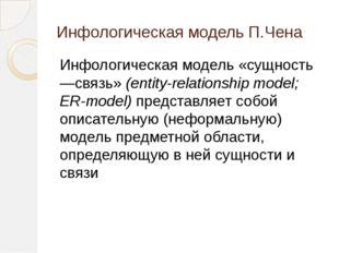 Инфологическая модель П.Чена Инфологическая модель «сущность—связь» (entity-r